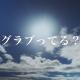 Cygames、『グランブルーファンタジー』新CMの本日OA…バンプの清涼感あふれる『GO』背景に菅田将暉さん、早見あかりさんが蒼の世界を全力疾走!