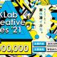 KLab、日本一の学生3DCGデザイナーを決するデザイナーズコンテスト「KLab Creative Fes'21」をオンライン開催