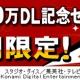 KONAMI、『遊戯王 デュエルリンクス』で世界累計6500万DL記念キャンペーンを実施 3月28日からは「ヨハン・アンデルセン」が手に入るイベントを開催