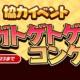 コーテク、『アトリエ オンライン ~ブレセイルの錬金術士~ season.2』で期間限定イベント「秋の風物詩!イガイガトゲトゲコンクール!」を開始