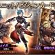 スクエニ、『FFBE幻影戦争』で新ユニット「ラメイガ」、新ビジョンカード「得物の手入れ」が23日15時より登場