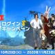 スクエニ、『FFXIV』で最大96時間無料のログインCP実施! 「ゴールドソーサー・フェスティバル」も開催!
