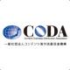 CODA、著作権侵害サイト対応のため協議の場を設置…リスト作成で広告掲載先からの排除指定も