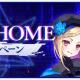 gumi、『ファントム オブ キル』で「ファンキル STAY HOME キャンペーン」を開始!
