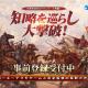 Qookka GamesとTCI、『三國志 戦略版』の日本でのタイトル名を『三國志 真戦』に決定! 本日より事前登録を開始