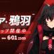 HK Hero Entertainment、『パニシング:グレイレイヴン』で本編新章「九龍環城」を開放! Sクラス構造体「ルシア・鴉羽」も追加