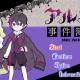 バカー、春紫氏の本格推理アドベンチャーゲーム『アルネの事件簿』のSteamでの配信を決定!