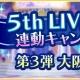 バンナム、『アイドルマスター シンデレラガールズ スターライトステージ』で5thLIVE TOUR大阪公演を記念してスタージュエル250個プレゼント