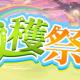 X-LEGEND、『Ash Tale-風の大陸-』で期間限定イベント「収穫祭」を開催! アバターやアイテムの獲得に挑戦できる「限定BOX」が登場