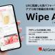 Supership、パブリッシャー向け広告配信プラットフォーム「Ad Generation」でアプリ向け動画広告配信の新たなスタイル「Wipe Ad」を提供開始