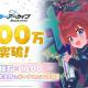 Yostar、『ブルーアーカイブ -Blue Archive-』が100万DLを達成! 「青輝石×1200」をボーナスとして支給