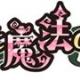ゲームオン、『クックと魔法のレシピ』サービス開始5周年記念イベントを開催 ★5レシピをプレゼント