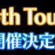 Happy Elements、『あんさんぶるスターズ!DREAM LIVE - 5th Tour -』を開催決定! 新たにfineとMaMが参加、Edenもゲスト参戦!