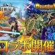 ルーデル、『ドラゴンエッグ』がTVアニメ「覇穹 封神演義」とのコラボ第2弾を実施 人気キャラクター「哪吒」「黄天化」がコラボガチャに登場!
