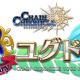 セガ、『チェインクロニクル3』でリリース7周年記念で特設サイト公開! 7月11日にはファン感謝イベントをオンラインで開催