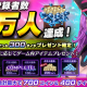 Snail Games Japan、『LEGEND OF HERO:レジェンドオブヒーロー』の事前登録者数が8万件を突破!