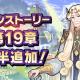 任天堂とCygames、『ドラガリアロスト』でメインストーリーに第19章「秘せられし真実」前半を4月22日15時より追加