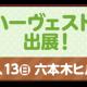 ゲームオン、『クックと魔法のレシピ』が3万人以上が参加する収穫祭「東京ハーヴェスト2016」に出展 コラボレシピやリアルグッズをプレゼント