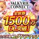 エイチーム、『ヴァルキリーコネクト』が全世界累計1500万DLを突破! 全ユーザー参加の大決戦イベント「ユグドラマッチ」を開催