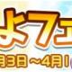 セガ、『ぷよぷよ!!クエスト』で「ダンシングスターすけとうだら」「大自然を巡るサゴ」が新登場する「ぷよフェス」を開催!