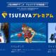 TSUTAYA、「TSUTAYAプレミアム」動画見放題タイトルに『ドラゴンボール』『スラムダンク』『ウルトラマンR/B』など25作品を追加