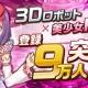 DMM GAMES、新作RPG『女神にキスを!~Goddess Kiss~』の事前登録者数が9万人を突破 ガチャ10回分のダイヤの全員プレゼントが確定!