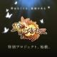『クイズRPG 魔法使いと黒猫のウィズ』でメアレス特別プロジェクトの新イベント「黄昏メアレスⅣ 黄昏mareless」を近日開催…ティザーサイトを公開!