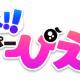 グッドラックスリー、「ぴえん」を扱った横スクロールアクションゲーム『翔べ!エスパーぴえん』をリリース!