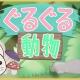 ワーカービー、フィンランド発のアクションパズルゲーム『ぐるぐる動物』をGoogle Playで配信開始!