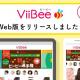 ファンコミ、成果報酬型のレビュー動画アプリ「ViiBee」でPCやアプリ以外からも利用できるWeb版を提供開始