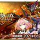 FGO PROJECT、『Fate/Grand Order』で「幕間の物語キャンペーン 第16弾」と「幕間の物語キャンペーン第16弾ピックアップ召喚」を開催!