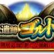 gumi、『スマッシュ&マジック』のダンジョン「古代遺跡ゴルドラ」に新たな階層を追加 新モンスターや新武器も登場