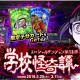 アソビズム、『ドラゴンポーカー』で新スペシャルダンジョン「学校怪奇譚」を開催!