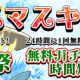 Snail Games、『戦乱アルカディア』で「クリスマススペシャルキャンペーン」を開催