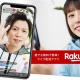 楽天、ライブ動画配信サービス『Rakuten LIVE』のサービスを2021年4月30日をもって終了