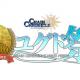 セガゲームス、『チェインクロニクル3』4周年記念リアルイベントを開催決定 緑川光さんや今井麻美さんなどの豪華ゲスト陣が出演!