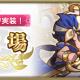 スクエニ、『グリムエコーズ』で新コンテンツ「闘技場」を12月9日より実装! NPCや他のプレイヤーのヒーローと4対4で戦うバトルコンテンツ!