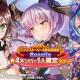 ブシロードとCraft Egg、『ガルパ』で「バンドストーリー3章公開記念Roselia★4メンバー1人確定ガチャ」を7月14日15時より開催