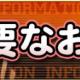 KONAMI、『プロ野球スピリッツA』で配出停止情報を更新 元楽天の高梨 雄平選手が対象に