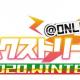 ブロッコリー、TCG「Z/X」の年に2回の大型イベント「ZXゼクストリームONLINE2020.WINTER」を開催!