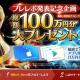 Netmarble、『ブレイドアンドソウル レボリューション』で総額100万円分の賞品プレゼントCP第3弾を開催