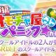 ブシロード、『スクスタ』でイベントガチャ「オモチャ屋さんパニック☆ 前編」を明日15時より開催!