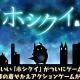 ライドオンジャパン、スマートフォンゲームアプリ『ホシクイ』のバージョンアップ版配信 春のスペシャルコスチューム追加