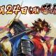 カプコン、『戦国BASARA バトルパーティー』を6月24日に配信! ゲーム内の「1日の流れ」を公開
