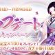 Future Interactive、『謀りの姫:Pocket』で新たな限定UR従者「辛棄疾」登場! アップデート記念で最大20連ガチャが引ける