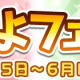セガ、『ぷよぷよ!!クエスト』で「ぷよフェス」を6月5日より開催 新キャラ「ゆらめくメイリィ」「大自然を巡るイノハ」が登場!