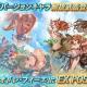 Cygames、『グランブルーファンタジー』でレジェンドガチャに水着バージョンキャラクター解放武器が登場 「レ・フィーエ」「イオ」「カタリナ」にEX POSEを追加!