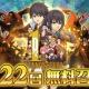 セガゲームス、『D×2 真・女神転生リベレーション』が本日でリリース1周年 ユーザーに感謝の気持ちを込めて「122回無料召喚」を実施