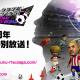 セガゲームス、『プロサッカークラブをつくろう! ロード・トゥ・ワールド』1周年記念特別放送を16日・17日の2夜連続で配信!