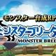 ポッピンゲームズ、モンスター育成RPG『モンスターブリーダー』を配信開始 リリース記念の特別なログインボーナスを実施中